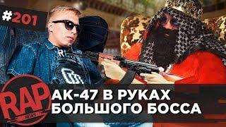 Download АК-47 унизил BIG RUSSIAN BOSS   T-FEST   СКРИПТОНИТ   МАКС КОРЖ повзрослел   #RapNews 201 Mp3 and Videos