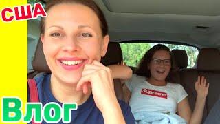США Влог Маша растеряша Большая семья в США Big big family in the USA /USA Vlog/