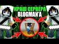 КРАШНУЛИ СЕРВЕР Blogman'a | Блогмана В МАЙНКРАФТЕ! - Краш Школо Серверов