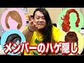 【福袋】ハゲのメンバーにウィッグをプレゼント!女装ファッションショー!!!