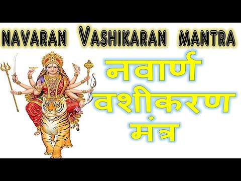 Vashikaran Navarna Mantra