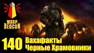 [18+] ВМ 140 Вахафакты - Черные Храмовники