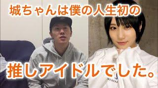 城恵理子 #NMB48 #じょー.