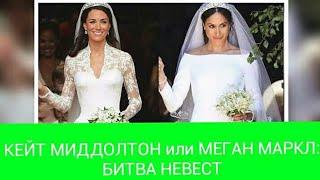 МЕГАН МАРКЛ. КЕЙТ МИДДЛТОН. Кто Круче? ROYAL WEDDING: MEGHAN MARKLE`S & KATE MIDDLETON.2018