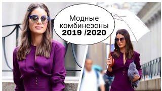 МОДНЫЕ КОМБИНЕЗОНЫ 2019/2020