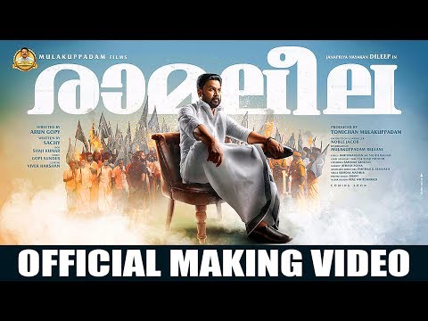 Ramaleela Official Making Video | Dileep | Arun Gopi | Mulakuppadam Films