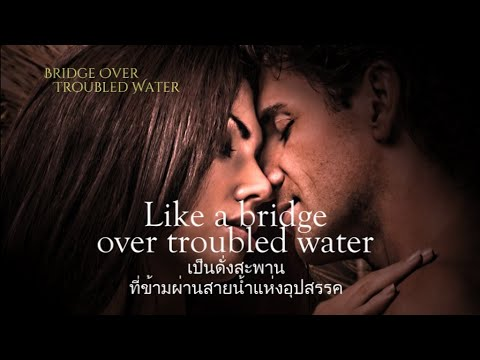 เพลงสากลแปลไทย Bridge Over Troubled Water - Simon and Garfunkel (Lyrics & Thaisub)