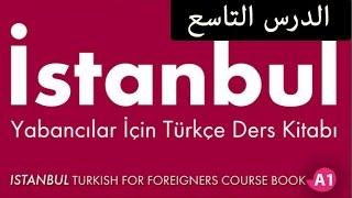 سلسلة كتاب اسطنبول لتعلم اللغة التركية A1 - الدرس التاسع