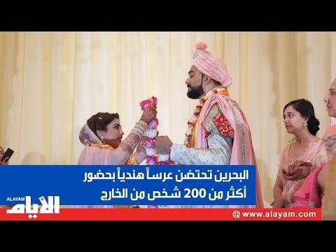 البحرين تحتضن عرساً هندياً بحضور أكثر من 200 شخص من الخارج  - نشر قبل 3 ساعة
