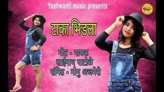 Il Taka Bhidla New Marathi Song ll Sainath Patole, Monu Ajmeri ll