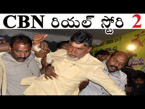 Chandrababu Naidu Biopic by Prashanth Part-2 in Telugu | Lakshmi's NTR Movie CBN RGV vs Mahanayakudu