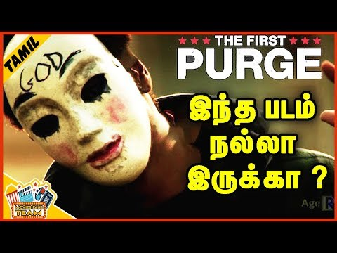 The First Purge - Movie Review [Explained In Tamil]