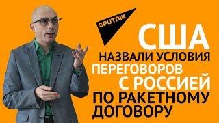 Гаспарян: США назвали условия переговоров с Россией по ракетному договору