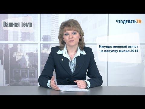 Новости. Вычет НДС по авиабилетуиз YouTube · С высокой четкостью · Длительность: 2 мин52 с  · Просмотров: 369 · отправлено: 26/04/2013 · кем отправлено: Что делать ТВ