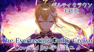 【歌ってみた】The Everlasting Guilty Crown / EGOIST -Covered by 宇佐美ユノ-【ギルティクラウン】