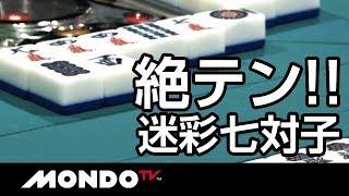 麻雀番組を家中どこでもタブレットで見るなら! http://tr.webantenna.i...