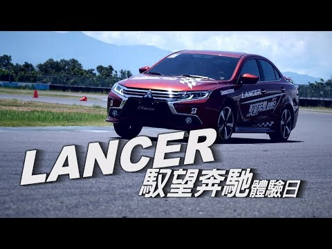 LANCER 馭望奔馳體驗日 - 廖怡塵【全民瘋車Bar】