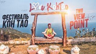 ФЕСТИВАЛЬ KOH TAO & TWO VIEW POINT / ТАЙЛАНД / БАЗИНЯН ШОУ