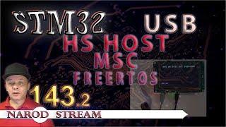 Программирование МК STM32. Урок 143. USB HS Host MSC FREERTOS. Часть 2