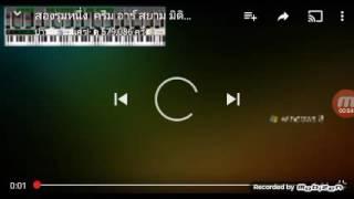 ร้องเพลงสองรุมหนึ่ง คาราโอเกะ (ถ้ามีอะไรผิดพาดต้องขออภัยด้วยนะค่ะ)