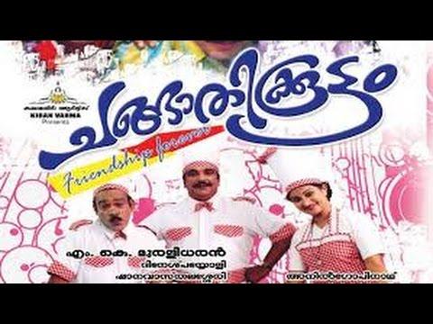 Changathikoottam | Malayalam Hit Full Movie | Cochin Haneefa & Mala Aravindan