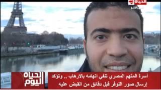 بالفيديو..والد المشتبه به في تنفيذ هجوم متحف اللوفر يشكك فى اتهامات السلطات الفرنسية