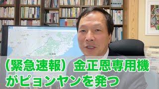 (緊急速報)金正恩専用機がピョンヤンを発つ(2020.6.18)