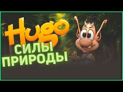Силы природы мультфильм смотреть онлайн