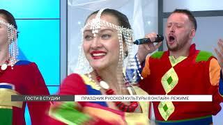 Праздник русской культуры в Красноярске