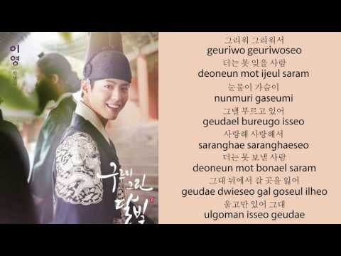 Hwang Chi Yeul (황치열) - Because I Miss You (Moonlight Drawn By Clouds OST) Lyrics Karaoke