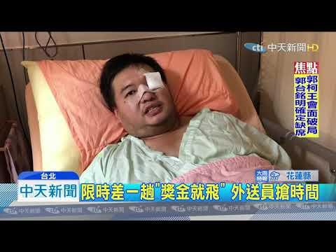 20190817中天新聞 送餐員遭左轉車擊落 腿部骨折送醫