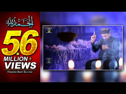 Superhit Old Naat - Shah e Madina - Hakeem Amir Sultani Roofi - New Naat Album 2017 - by STUDIO5
