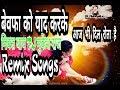 Bewafa ko yaad kaarke Aaj bhi DilRota hai.  Mix by DJ MukwshRaj Roola Dene vala DJ Mix songs ....