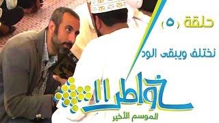 خواطر 11 - نختلف ويبقى الود