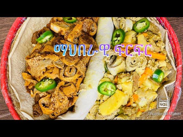 ማህበራዊ ፍርፍር አሰራር- Bahlie tube, Ethiopian food Recipe