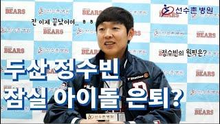 선수촌병원 정수빈 인터뷰
