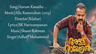 Aarum Kaanaathe | ആരും കാണാതെ | Kunchako Boban Hits | Malayalam Lyrics | Allu Ramendran