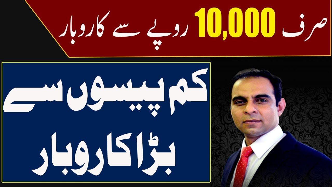 Business Ideas With Low Investment   Qasim Ali Shah