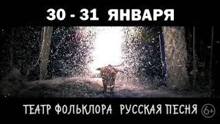 Смотреть видео сНежное Шоу Славы Полунина, Россия, Москва, 30-31 января, Театр фольклора Русская песня 30 секунд онлайн