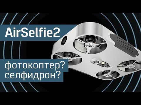 Обзор летающей камеры AirSelfie2: снимай аэроселфи! —микродрон для съемки фотовидео