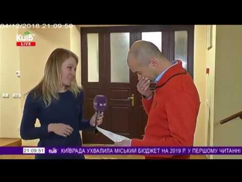 Телеканал Київ: 04.12.18  про трансляцію засідання Київської міської ради