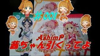 【デレステ】ガチャ配信 AshimP、茜ちゃん引くってよ Part1 thumbnail