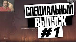 СПЕЦИАЛЬНЫЙ ВЫПУСК  САМЫЕ СМЕШНЫЕ МОМЕНТЫ С Kuplinov Play  1