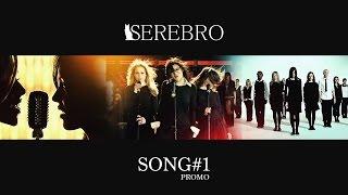 SEREBRO - Song #1 [Promo Version]