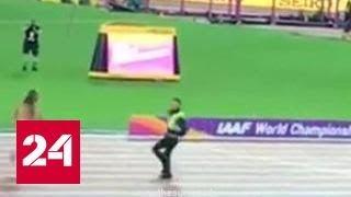 Голый мужчина чуть не сорвал ЧМ по легкой атлетике в Лондоне