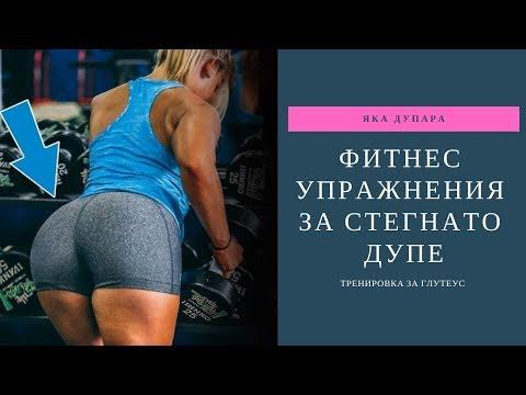 Фитнес упражнения за