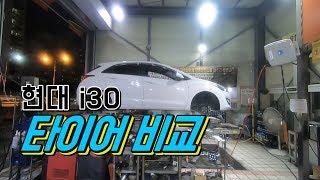 현대 i30 타이어비교
