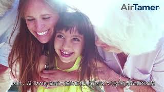 美國AirTamer負離子個人空氣清淨機 A310 產品介紹(美版)