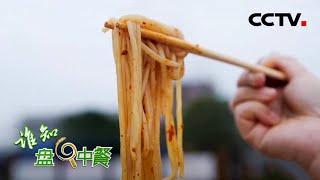《谁知盘中餐》 20201231 桂林米粉的筋道之谜|CCTV农业 - YouTube