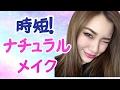 時短!ナチュラルメイクプロセス☆ の動画、YouTube動画。